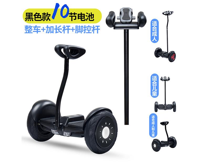 平衡车两轮定制版