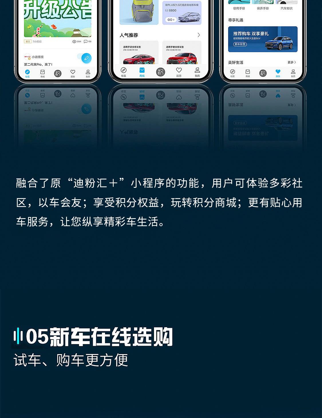 比亚迪汽车App正式上线 一键开启精彩车生活