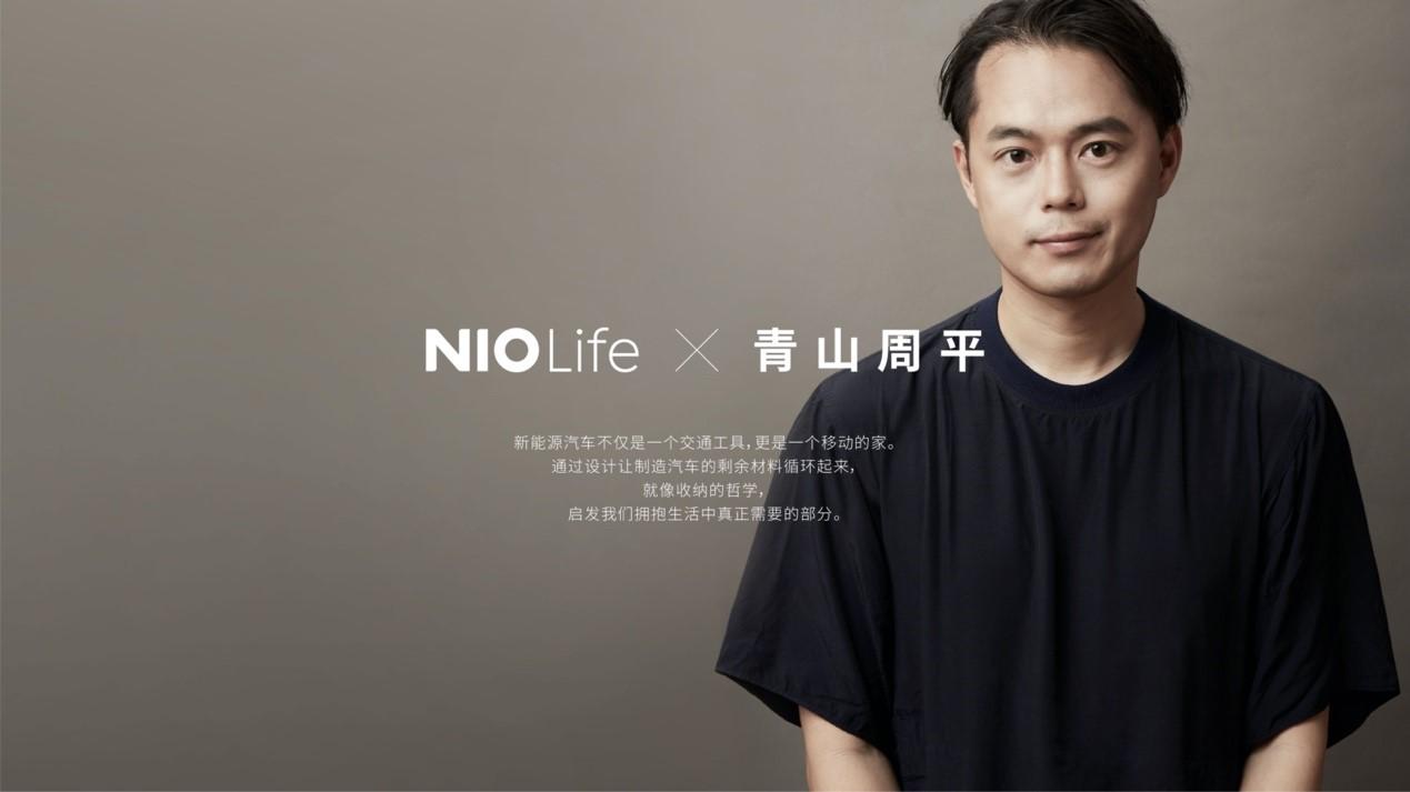 NIOLife发布汽车循环时尚标BlueSkyLab正式启动