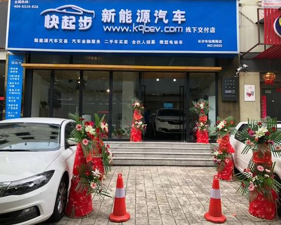 湖南长沙车站南路快起步线下交付店