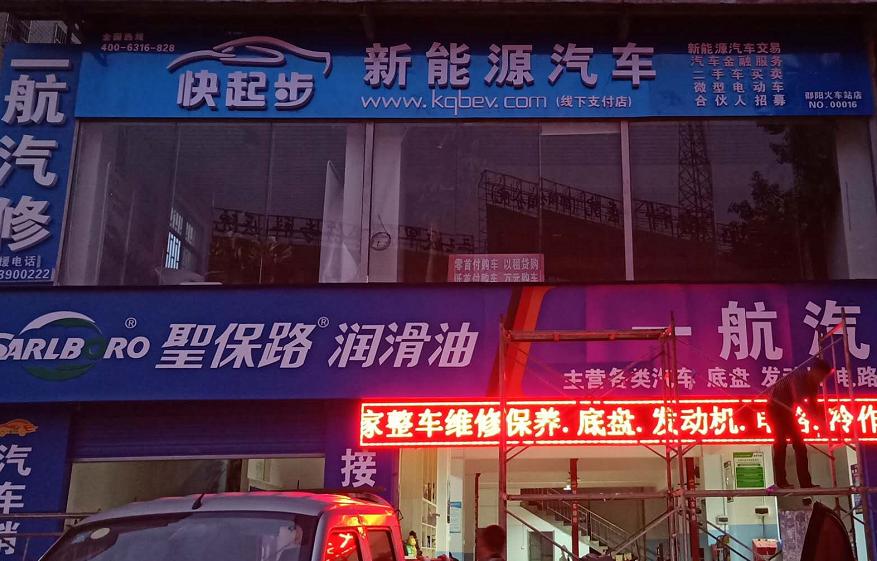 湖南邵阳大祥区西湖路快起步线下交付店